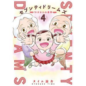 セブンティドリームズ 4巻 電子書籍版 / タイム涼介 ebookjapan