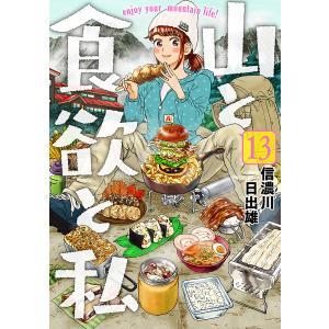山と食欲と私 13巻 電子書籍版 / 信濃川日出雄 ebookjapan