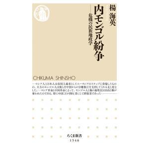 内モンゴル紛争 ──危機の民族地政学 電子書籍版 / 楊海英|ebookjapan