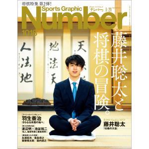 Number(ナンバー)1018号 電子書籍版 / Number編集部・編|ebookjapan