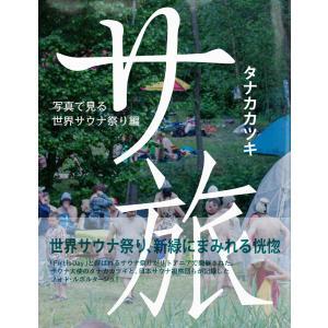 サ旅 写真で見る世界サウナ祭り編 電子書籍版 / 著:タナカカツキ ebookjapan