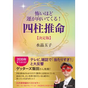 怖いほど運が向いてくる! 四柱推命【決定版】 電子書籍版 / 著:水晶玉子 ebookjapan