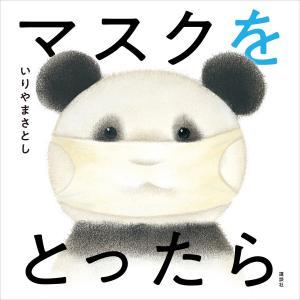 マスクを とったら 電子書籍版 / いりやまさとし|ebookjapan