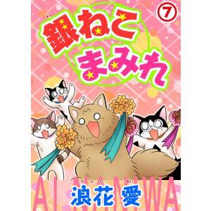 銀ねこまみれ (7) 電子書籍版 / 浪花愛 ebookjapan