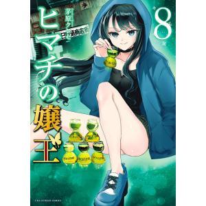 【初回50%OFFクーポン】ヒマチの嬢王 (8) 電子書籍版 / 茅原クレセ|ebookjapan