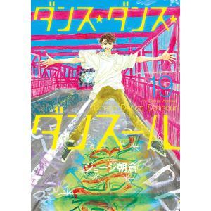 【初回50%OFFクーポン】ダンス・ダンス・ダンスール (19) 電子書籍版 / ジョージ朝倉 ebookjapan