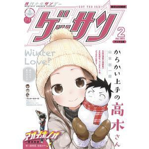 ゲッサン 2021年2月号(2021年1月12日発売) 電子書籍版 / ゲッサン編集部|ebookjapan