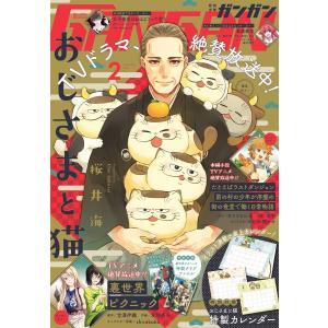 【初回50%OFFクーポン】デジタル版月刊少年ガンガン 2021年2月号 電子書籍版|ebookjapan