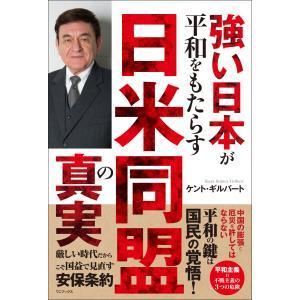 強い日本が平和をもたらす 日米同盟の真実 電子書籍版 / ケント・ギルバート