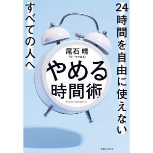 やめる時間術 電子書籍版 / 尾石晴(ワーママはる)|ebookjapan