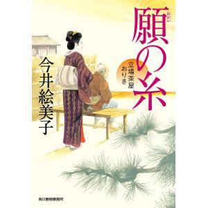 願の糸 立場茶屋おりき 電子書籍版 / 著者:今井絵美子 ebookjapan