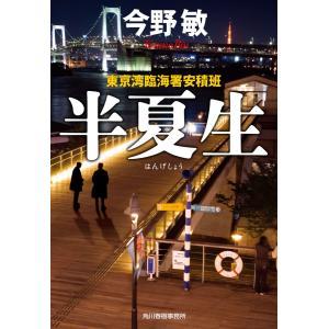 半夏生 電子書籍版 / 著者:今野敏|ebookjapan