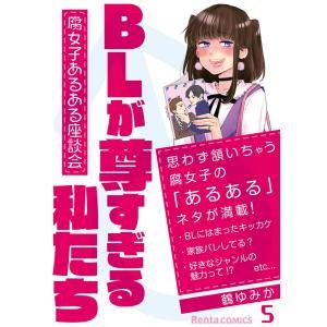 BLが尊すぎる私たち〜腐女子あるある座談会〜 5 電子書籍版 / 著:鶴ゆみか ebookjapan