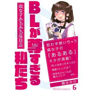 BLが尊すぎる私たち〜腐女子あるある座談会〜 6 電子書籍版 / 著:鶴ゆみか ebookjapan