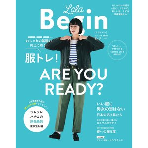 LaLa Begin 2・3 2021 電子書籍版 / LaLa Begin編集部|ebookjapan
