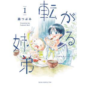 転がる姉弟 (1) 電子書籍版 / 著:森つぶみ|ebookjapan