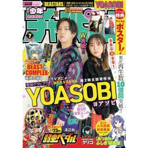 週刊少年チャンピオン 2021年7号 電子書籍版 / 週刊少年チャンピオン編集部|ebookjapan
