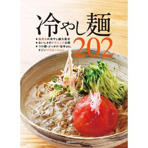 冷やし麺202 電子書籍版 / 著:旭屋出版編集部編