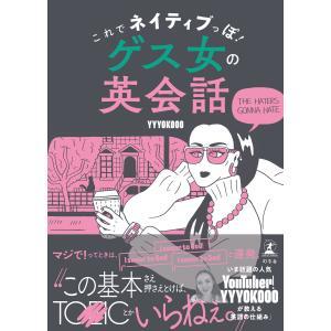 これでネイティブっぽ! ゲス女の英会話 電子書籍版 / 著:YYYOKOOO|ebookjapan