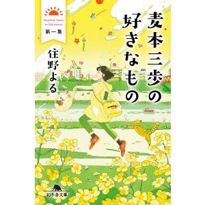 麦本三歩の好きなもの 第一集 電子書籍版 / 著:住野よる|ebookjapan
