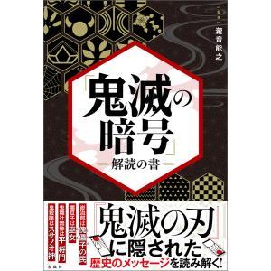 「鬼滅の暗号」解読の書 電子書籍版 / 監修:瀧音能之
