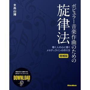 ポピュラー音楽作曲のための旋律法 増補版 聴く人の心に響くメロディラインの作り方 電子書籍版 / 著:高山博|ebookjapan