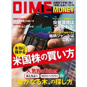 DIME MONEY 本当に儲かる米国株の買い方 電子書籍版 / ダイム編集室(編)