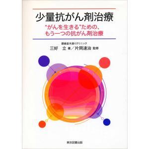 少量抗がん剤治療 電子書籍版 / 三好立|ebookjapan