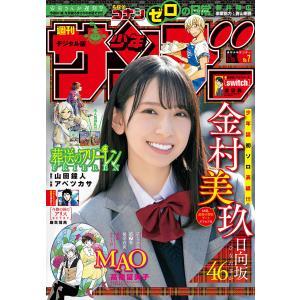 週刊少年サンデー 2021年7号(2021年1月13日発売) 電子書籍版 / 週刊少年サンデー編集部|ebookjapan