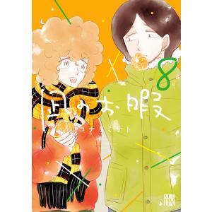 凪のお暇 (8) 電子書籍版 / コナリミサト|ebookjapan