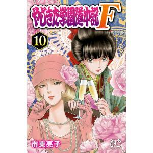 やじきた学園道中記F (10) 電子書籍版 / 市東亮子|ebookjapan