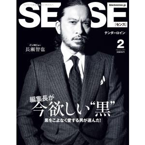 SENSE(センス) 2021年2月号 電子書籍版 / SENSE(センス)編集部|ebookjapan