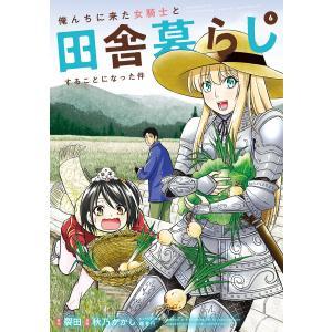 【初回50%OFFクーポン】俺んちに来た女騎士と田舎暮らしすることになった件 (6) 電子書籍版|ebookjapan