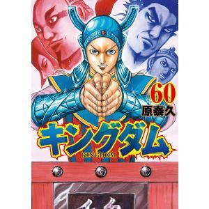 キングダム (60) 電子書籍版 / 原泰久|ebookjapan