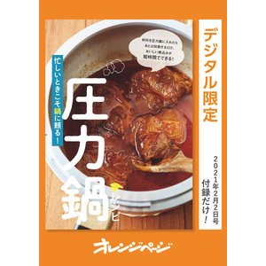 忙しいときこそ鍋に頼る! 圧力鍋レシピ 電子書籍版 / オレンジページ|ebookjapan