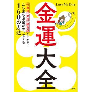 金運大全(大和出版) 電子書籍版 / Love Me Do(著)|ebookjapan