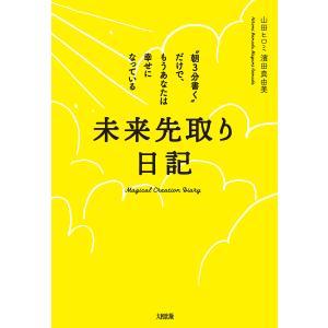 未来先取り日記(大和出版) 電子書籍版 / 山田ヒロミ(著)/濱田真由美(著)|ebookjapan