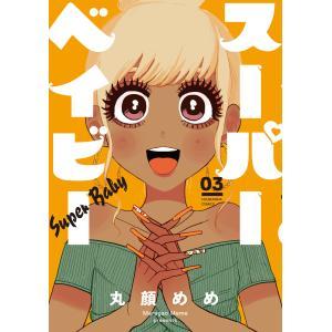 スーパーベイビー 3巻【特典付き】 電子書籍版 / 丸顔めめ|ebookjapan