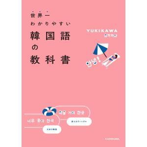 世界一わかりやすい韓国語の教科書 電子書籍版 / 著者:YUKIKAWA
