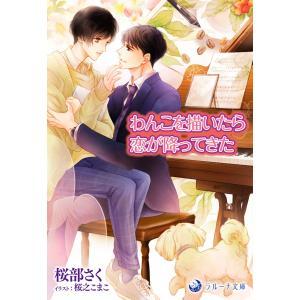 わんこを描いたら恋が降ってきた 電子書籍版 / 桜部さく イラスト:桜之こまこ|ebookjapan