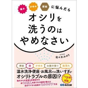 痛み かゆみ 便秘に悩んだら オシリを洗うのはやめなさい 電子書籍版 / 著:佐々木みのり
