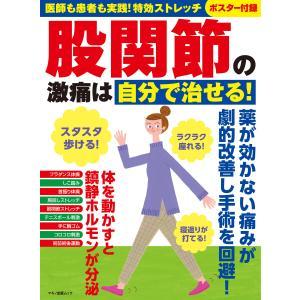股関節の激痛は自分で治せる! 電子書籍版 / 編:企画編集部
