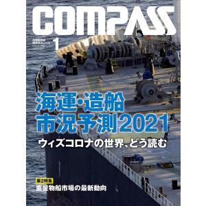 海事総合誌COMPASS2021年1月号 海運・造船市況予測2021 電子書籍版 / 編:COMPASS編集部 ebookjapan