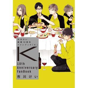 市川けい画業10周年ファンブック「K」【デジタル版】 電子書籍版 / 著:市川けい|ebookjapan