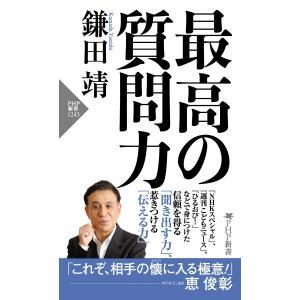 最高の質問力 電子書籍版 / 鎌田靖(著)|ebookjapan