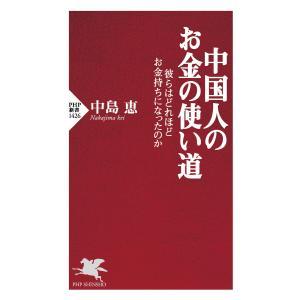 中国人のお金の使い道 電子書籍版 / 中島恵(著)|ebookjapan
