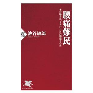 腰痛難民 電子書籍版 / 池谷敏郎(著) ebookjapan