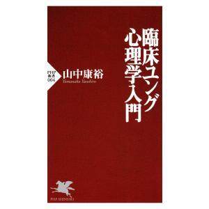 臨床ユング心理学入門 電子書籍版 / 山中康裕(著)|ebookjapan