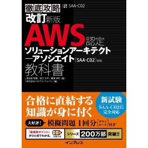 【初回50%OFFクーポン】改訂新版 徹底攻略 AWS認定 ソリューションアーキテクト - アソシエイト教科書[SAA-C02]対応 電子書籍版 ebookjapan