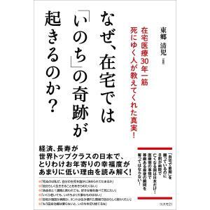 なぜ、在宅では「いのち」の奇跡が起きるのか? 電子書籍版 / 東郷清児|ebookjapan